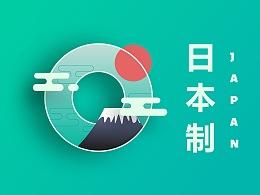 世界設計風格之路:日本制