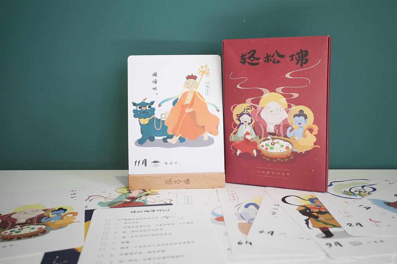 2017~2018 moka创意台历商业定制合集图片