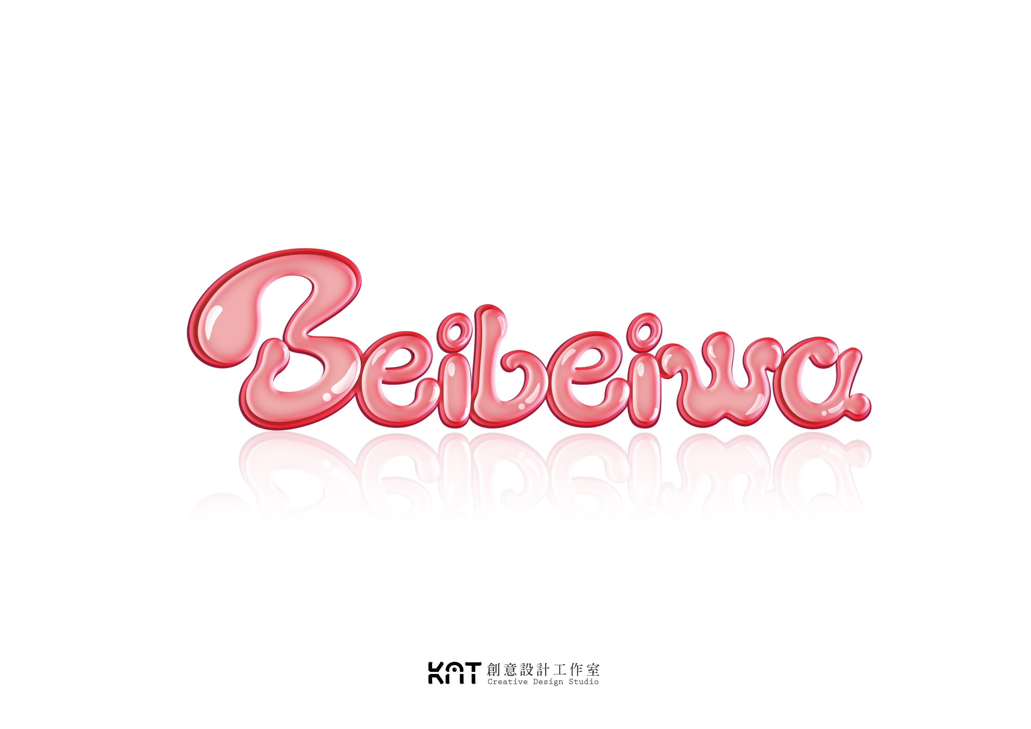 katwoo 字体设计/logo -beibeiwa 贝贝娃图片