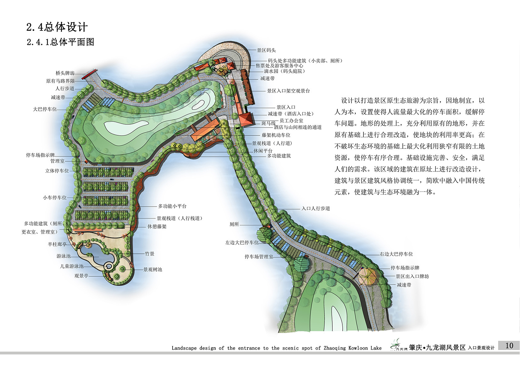 景区规划_景区规划设计_景区规划案例