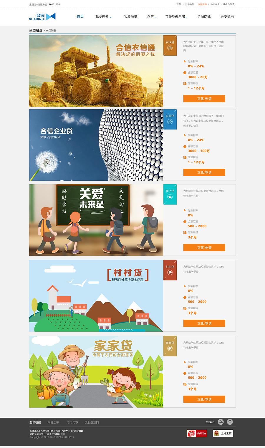 查看《互联网金融企业网站》原图,原图尺寸:1500x2537