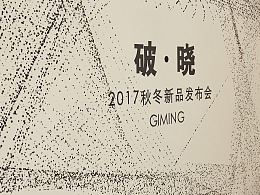GIMING 2017 F/W FASHION SHOW