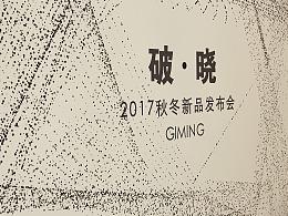 GIMING 2017 F/W FASHION SHOW