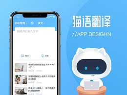 APP设计-猫语翻译1.0