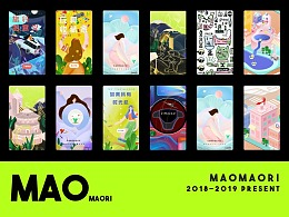 MAOMAORI's 2018-2019从0到1的运营插画设计总结