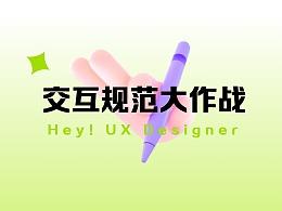 交互UX的日常规范工作内容