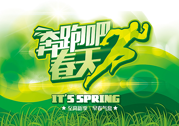 奔跑吧!春天图片