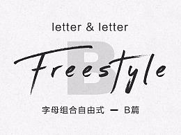 字母组合freestyle(B篇)