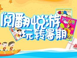 暑期banner