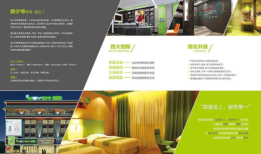 青年旅馆折页图片