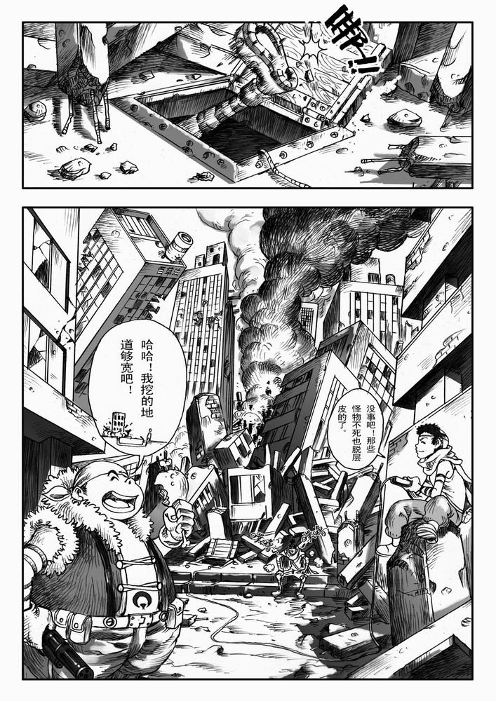 人类没有了水的故事|短篇/四格漫画|动漫|何羽