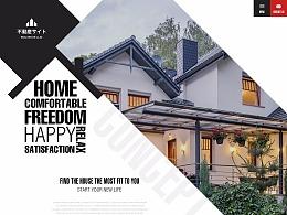 日本房地产网页设计