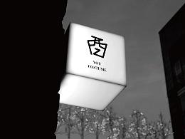 酉 潮牌男装店品牌视觉设计
