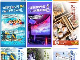 水世界乐园海报设计