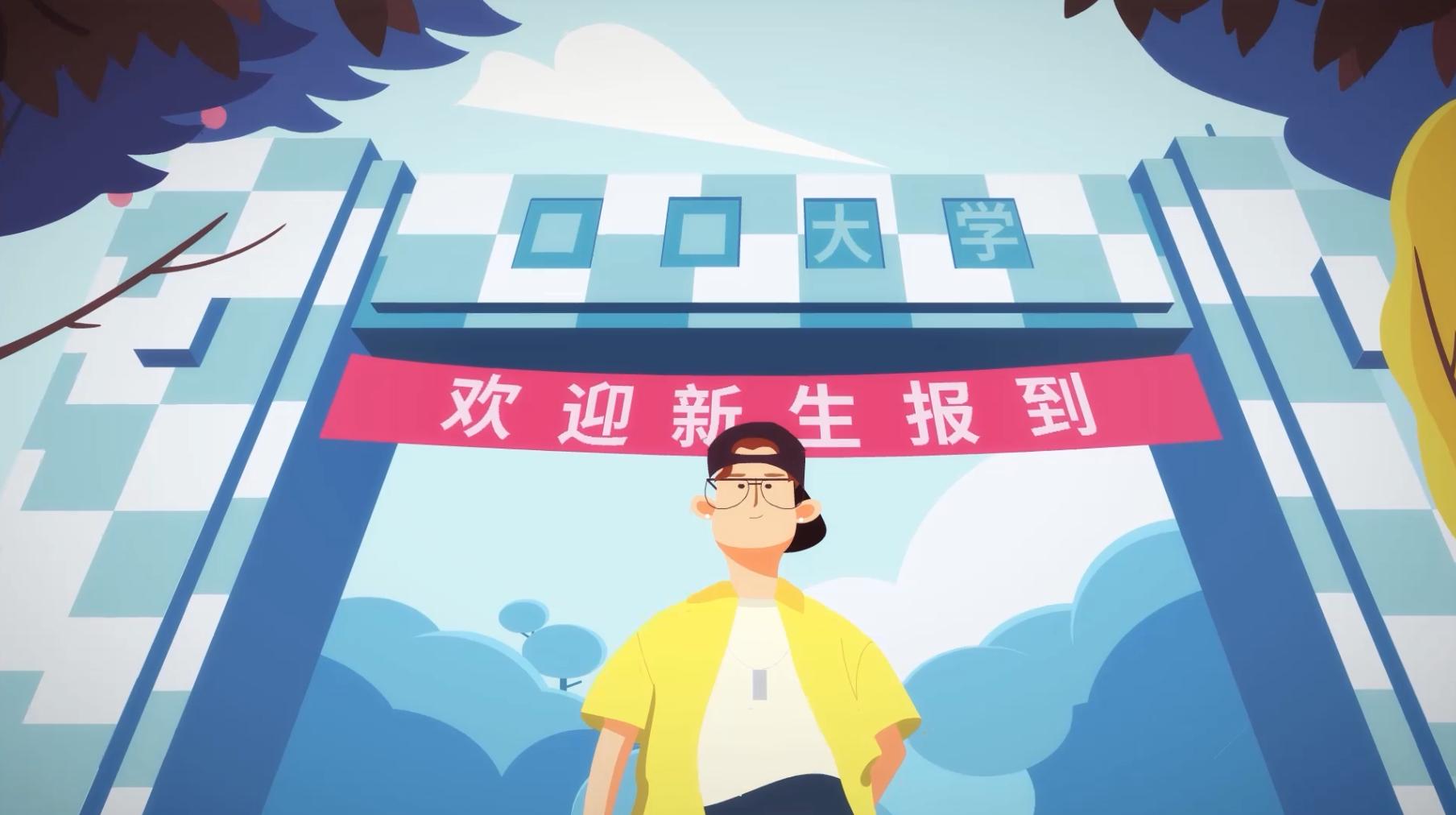 企业培训动画制作flash动画广告设计公益广告APP宣传广告婚礼动画企业宣传课件动画
