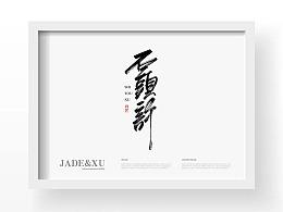 2017 手写字体 汇总 (第二弹)
