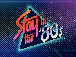 80'年代复古未来风格