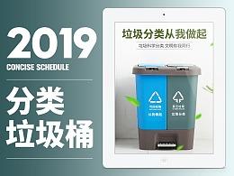 家用干湿分类垃圾桶详情设计—垃圾收纳箱