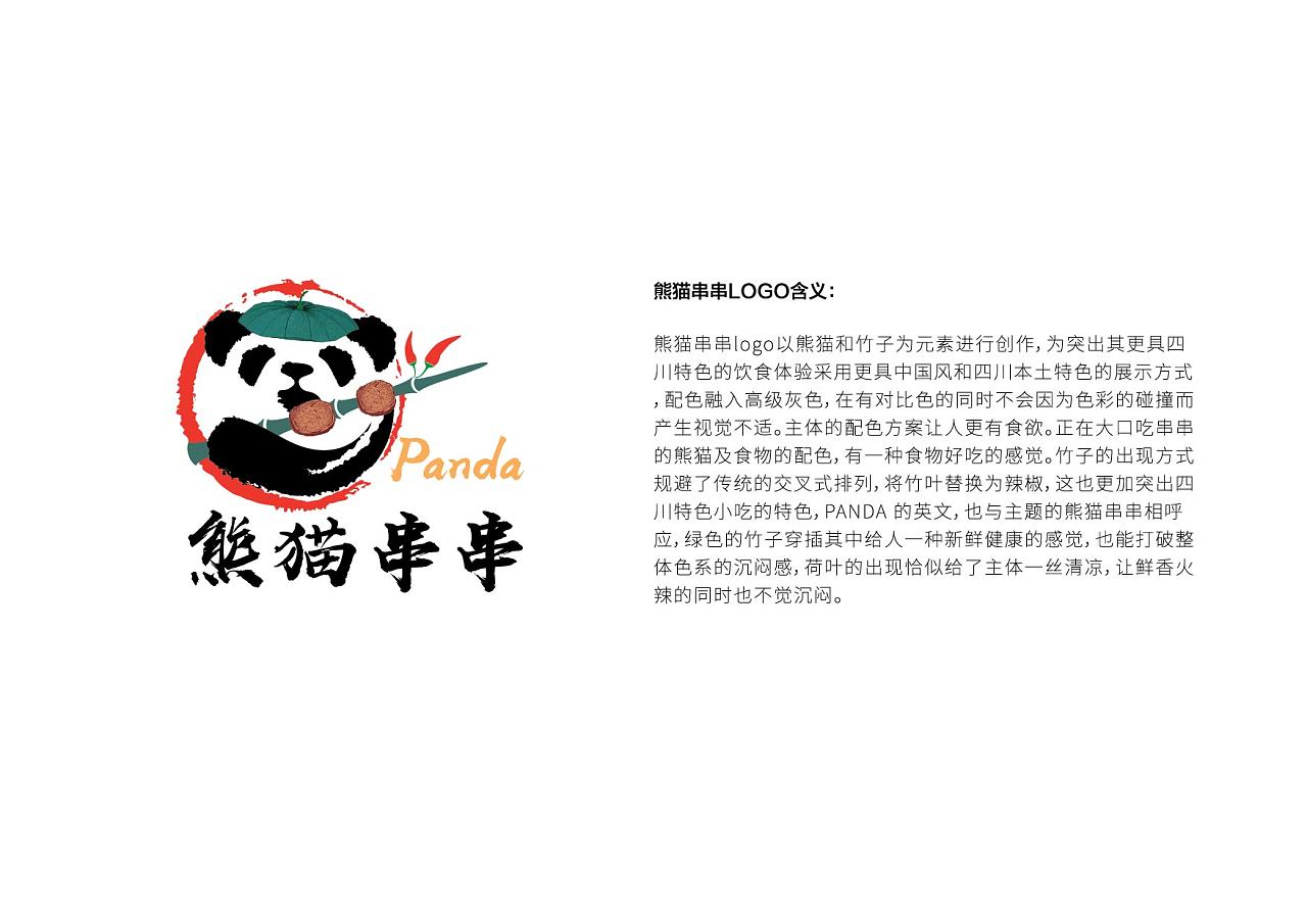 熊猫串串llogo设计 2