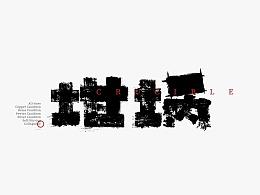 字体设计丨壹
