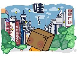沛帕租房记 01:Big City 冒险的开端