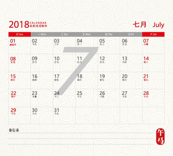 2018台历设计-生肖