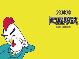 """「餐饮vi设计」""""吧喔鸡欲""""火锅鸡 vi设计"""