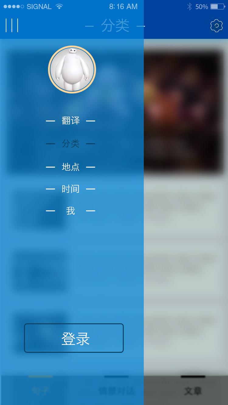 乐积---英语学习软件app