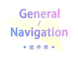 【组件库】General / Navigation