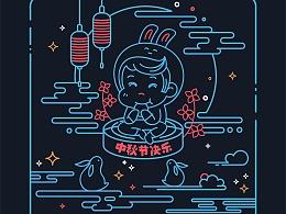 AI线稿·中秋节快乐