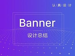 banner(积分商城搭建)