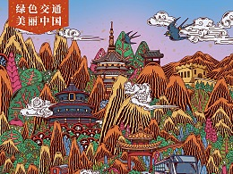 《绿色交通 美丽中国》