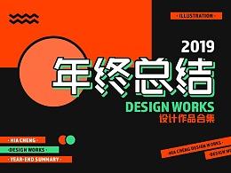 2019 | 设计作品合集,2020继续前进!