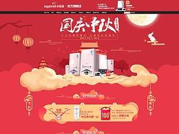国庆中秋首页设计