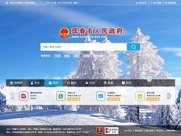 珲春市人民政府网站