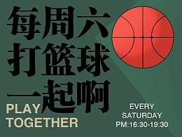 每周六一起打篮球