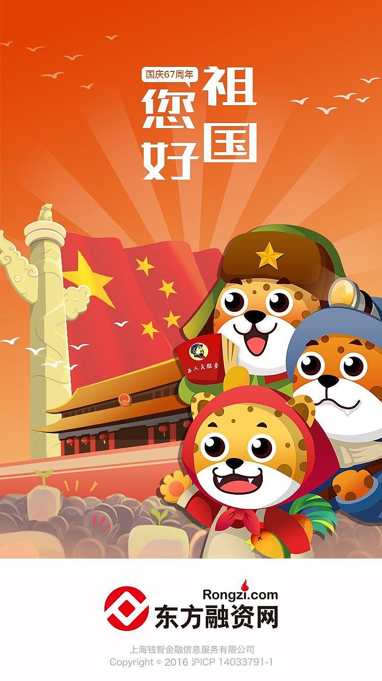 国庆节活动页