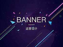 运营banner