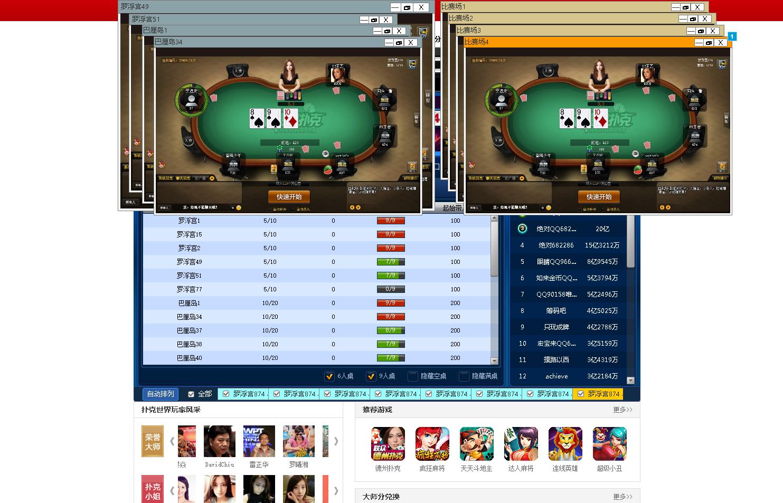 联众德州扑克窗口多开功能策划视频解说