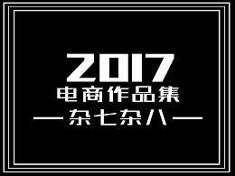 2017作品整理—杂七杂八的详情