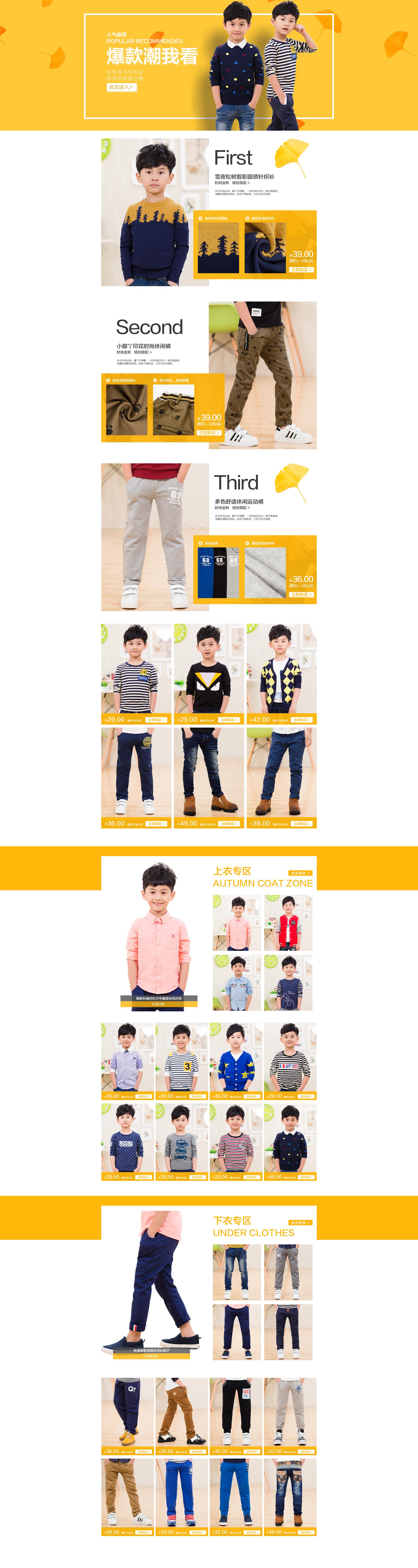童装海报图片