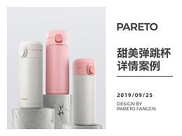 粉色保温杯详情页展示|电商设计|PARETO