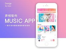 声悦app