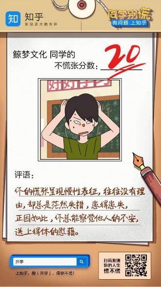 查看《知乎开学季:测测你的恐慌指数》原图,原图尺寸:330x587