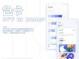 配色工具APP界面设计—色卡