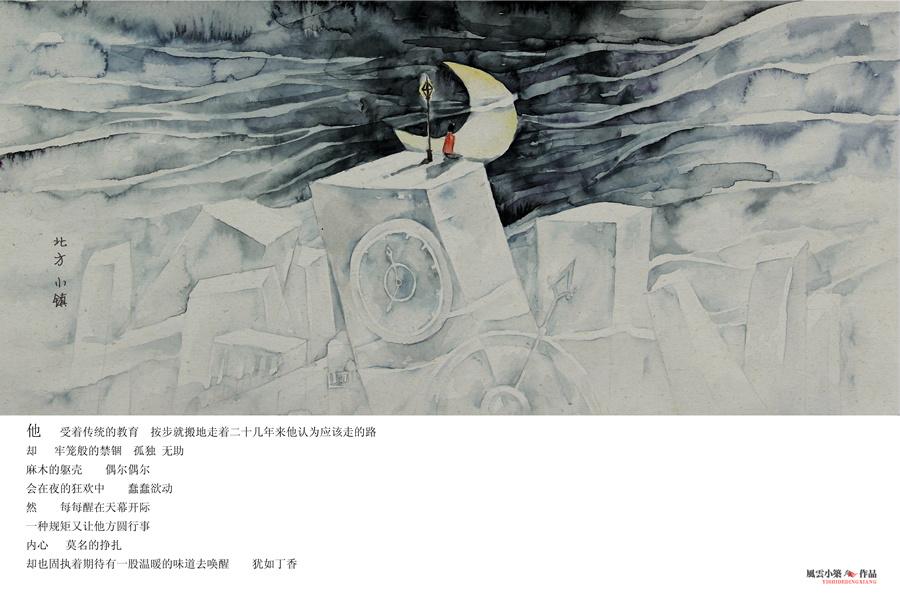 水彩都市绘本【遗失的生物】风云 动漫 绘本 丁香小筑小木虫全集园丁香谷那个好图片