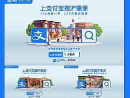 FANXIN-支付宝上海专属视觉KV