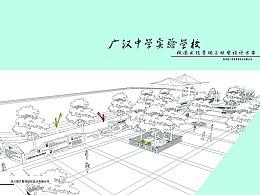 广汉中学实验学校文化改造景观设计