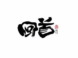 毛笔书写字形<二零壹捌/伍月>