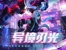 决战平安京-近期的KV、主视觉海报。